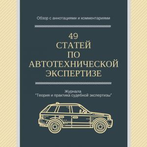 49 статей по автотехнической экспертизе
