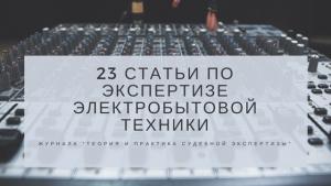 23 статьи по экспертизе электробытовой техники