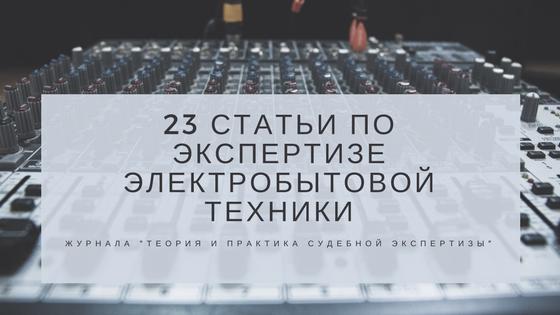 23 рецензируемых статьи по экспертизе электробытовой техники