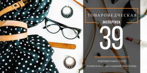 39 статей по товароведческой экспертизе