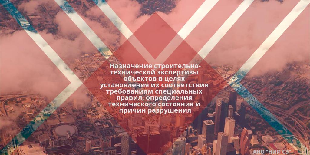 Назначение экспертизы по определению соответствия здания строительным нормам и правилам