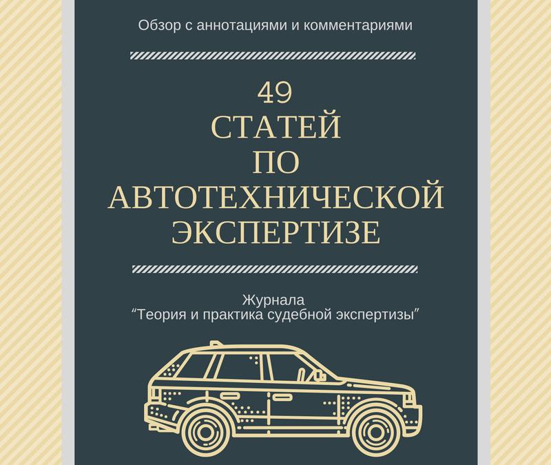 49 рецензируемых статей по автотехнической экспертизе