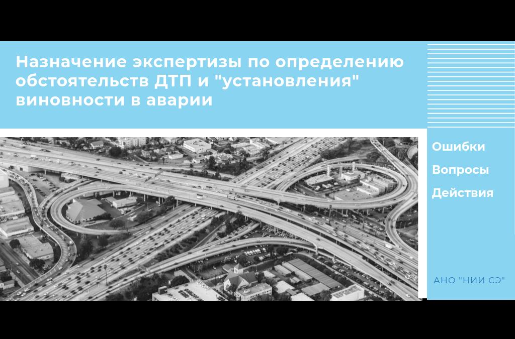 Назначение автотехнической экспертизы для определения обстоятельств ДТП и «установления» виновности в аварии